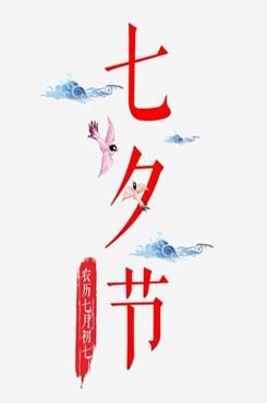 七夕艺术字图片