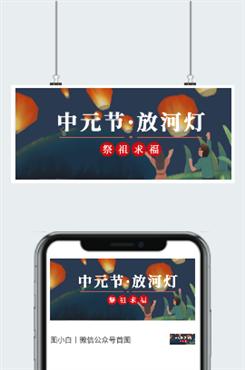 中元节放河灯插图模板素材