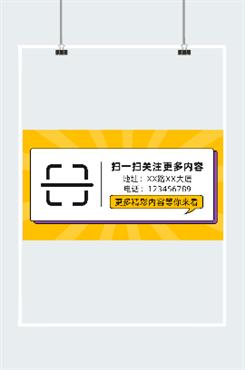微信二维码宣传图片