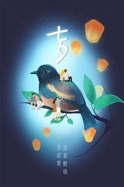 七夕节海报手绘