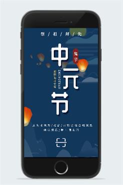 中元节祭拜祖先海报