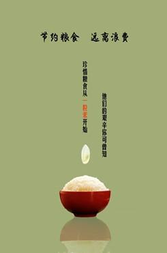 节约粮食手绘海报