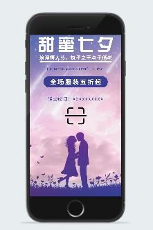 甜蜜七夕促销活动海报