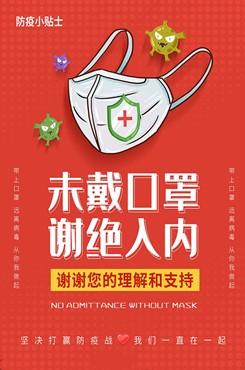 防疫公益海报