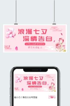 浪漫七夕告白海报