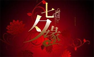 七夕缘海报设计背景图