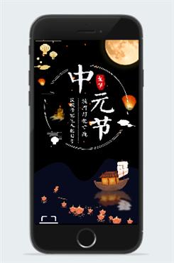 唯美插画风中元节祈福海报