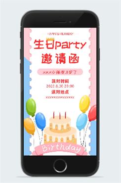 生日邀请函模板