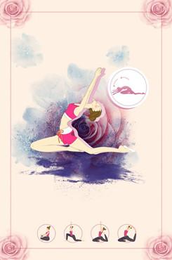 瑜伽海报背景图