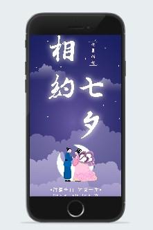 中国风牛郎织女古典海报