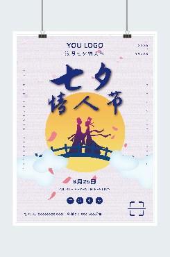 浪漫七夕情人节海报设计素材