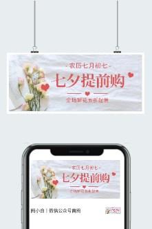 农历七月初七情人节图片插画