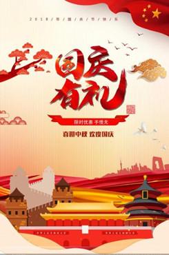 国庆节海报手绘