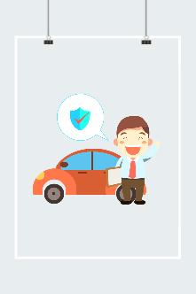 车辆保险插画
