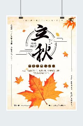 中国传统24节气宣传海报