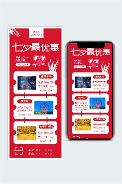 七夕节游乐场优惠宣传海报