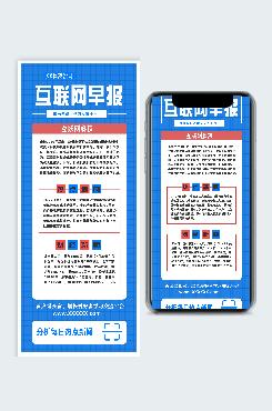 互联网早报快讯图片
