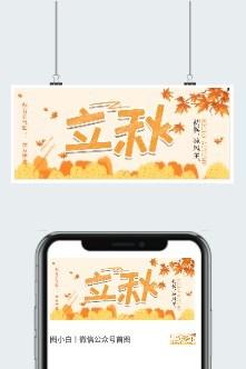 传统节气立秋简笔画