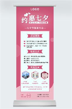 约惠七夕促销宣传海报