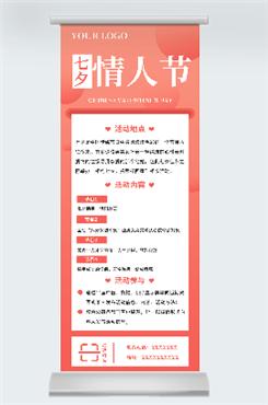 粉色浪漫七夕促销活动展架