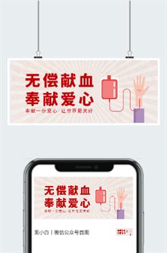 爱心献血微信公众号配图