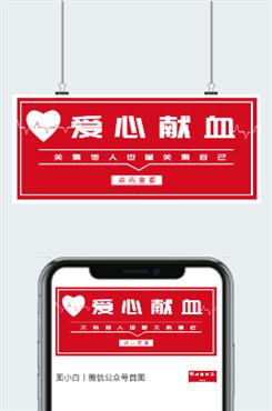 无偿献血公益海报图片素材