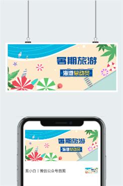 暑期海边旅游宣传海报