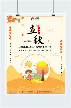 一叶知秋立秋节气海报