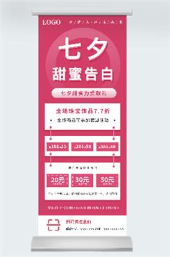 中国传统情人节海报背景图片