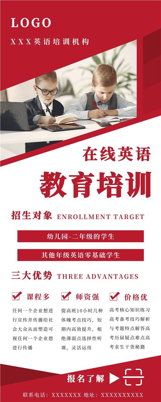 英语在线培训班招生海报图1