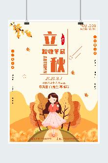 立秋水彩手绘图片