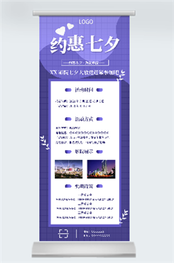 紫色唯美七夕电影院活动海报