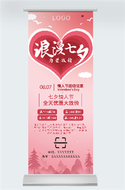 原创浪漫七夕活动海报