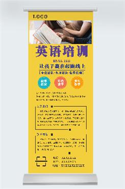 幼儿英语培训班海报