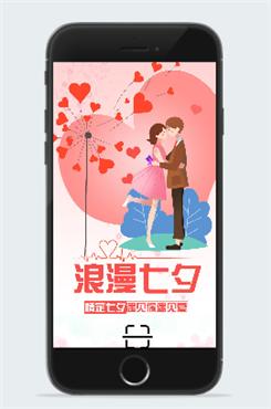 七夕借势营销海报