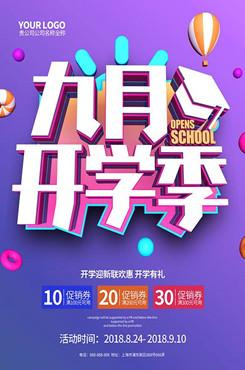 眼镜店开学季活动海报