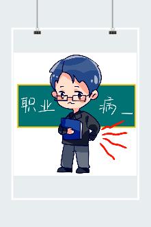 教师腰疼图片