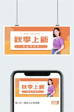 秋季新品促销公众号推送图