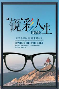 眼镜店开学季海报