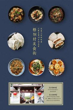 美食街海报