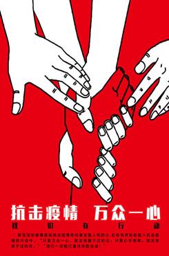 疫情公益海报