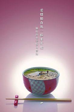 珍惜粮食公益海报图片