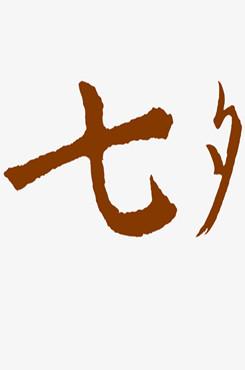 七夕毛笔艺术字插画
