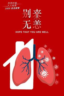 新型冠状病毒公益海报