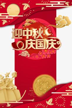 喜庆迎中秋庆国庆海报