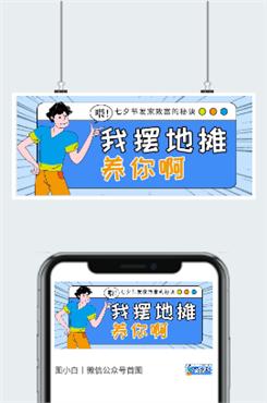 七夕摆地摊图片