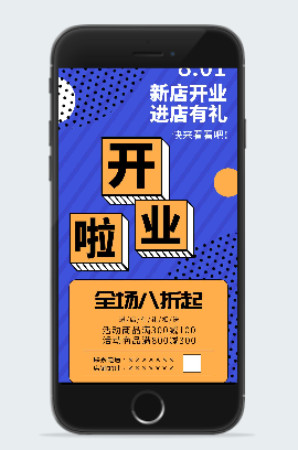 新店开业八折促销海报