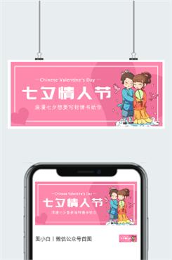 2020七夕情人节动漫图片