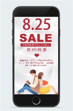 七夕限时特惠海报