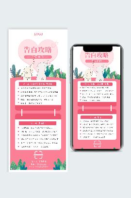 七夕节告白海报
